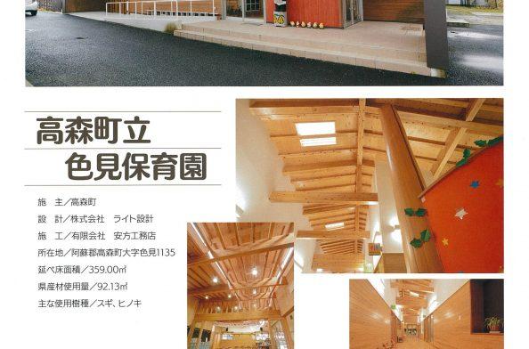 高森町立色見保育園_第22回木材利用大型施設コンクール受賞